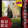 【映画ポスター】 ヴィクトリアアンドアブドゥル Victoria and Abdul ジュディデンチ /インテリア アート おしゃれ フレームなし /両面 オリジナルポスター