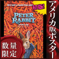 【映画ポスター】 ピーターラビット グッズ Peter Rabbit /実写 アニメ インテリア おしゃれ フレームなし /ADV-B-両面 Spring [オリジナルポスター]