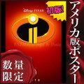 【映画ポスター】 インクレディブル・ファミリー The Incredibles 2 /ディズニー ピクサー アニメ グッズ インテリア おしゃれ フレームなし /ADV-両面 [オリジナルポスター]