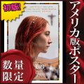 【映画ポスター】 レディバード Lady Bird シアーシャローナン /インテリア アート おしゃれ フレームなし /両面 オリジナルポスター