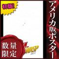 【映画ポスター】 アントマン&ワスプ /マーベル アメコミ インテリア おしゃれ フレームなし /ADV-両面 オリジナルポスター