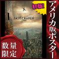 【映画ポスター】 スカイスクレイパー Skyscraper ドウェインジョンソン /インテリア アート おしゃれ フレームなし /ADV-両面 オリジナルポスター