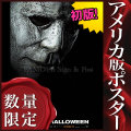 【映画ポスター】 ハロウィン /ブギーマン マスク グッズ /ホラー インテリア アート フレームなし /ADV-両面 オリジナルポスター