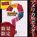【映画ポスター】 シンプルフェイバー A Simple Favor /インテリア アート おしゃれ フレームなし /ADV-両面 オリジナルポスター