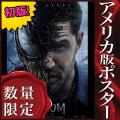 【映画ポスター】 ヴェノム Venom トム・ハーディ /アメコミ インテリア アート おしゃれ フレームなし /2nd ADV-両面 [オリジナルポスター]