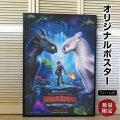 【映画ポスター】 ヒックとドラゴン3 ザヒドゥンワールド /アニメ キャラクター インテリア おしゃれ フレームなし /ADV-両面 オリジナルポスター