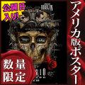【映画ポスター】 ボーダーライン2 ソルジャーズ・デイ Sicario /インテリア アート おしゃれ フレームなし /ADV-両面 [オリジナルポスター]