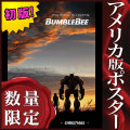 【映画ポスター】 バンブルビー Bumblebee /トランスフォーマー スピンオフ グッズ /アメコミ インテリア フレームなし /ADV-両面 [オリジナルポスター]