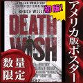 【映画ポスター】 デスウィッシュ ブルースウィリス /インテリア アート おしゃれ フレームなし /片面 オリジナルポスター