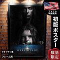【映画ポスター】 ヘレディタリー 継承 Hereditary トニコレット /ホラー インテリア アート フレームなし /片面 オリジナルポスター
