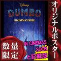【映画ポスター】 ダンボ Dumbo グッズ ティムバートン /ディズニー 実写 インテリア おしゃれ フレームなし /INT ADV-両面 オリジナルポスター