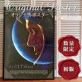 【映画ポスター】 ファーストマン First Man アームストロング /インテリア アート おしゃれ モダン フレームなし /REG-B-両面 オリジナルポスター