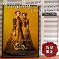 【映画ポスター】 ふたりの女王 メアリーとエリザベス /シアーシャローナン マーゴットロビー /インテリア アート おしゃれ フレームなし /duo ADV-両面 オリジナルポスター