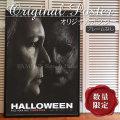【映画ポスター】 ハロウィン Halloween /リメイク 2018 /ホラー グッズ インテリア アート フレームなし /ADV-B-両面 オリジナルポスター
