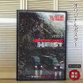 【映画ポスター】 ワイルドストーム The Hurricane Heist トビー・ケベル /アート インテリア おしゃれ フレームなし /両面 オリジナルポスター