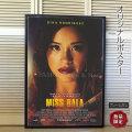 【映画ポスター】 ミスバラ Miss Bala ジーナロドリゲス /アート インテリア おしゃれ フレームなし /REG-両面 オリジナルポスター