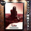【映画ポスター】 サスペリア Suspiria ダコタジョンソン /ホラー インテリア アート フレームなし /片面 オリジナルポスター