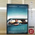 【映画ポスター】 グリーンブック Green Book マハーシャラアリ /インテリア アート おしゃれ フレームなし /REG-両面 オリジナルポスター