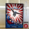 【映画ポスター】 ダンボ Dumbo グッズ ティムバートン /ディズニー 実写 インテリア おしゃれ フレームなし /INT-REG-両面 オリジナルポスター