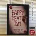 【映画ポスター】 ハッピー・デス・デイ Happy Death Day /ホラー インテリア アート フレーム別 /ADV-両面 オリジナルポスター