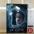 【映画ポスター】 アド・アストラ Ad Astra ブラッド・ピット /インテリア アート おしゃれ フレーム別 /ADV-B-両面 オリジナルポスター
