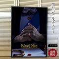 【映画ポスター】 キングスマン ファースト・エージェント グッズ The King's Man ハリー /インテリア アート イギリス おしゃれ フレーム別 /ADV-両面 オリジナルポスター