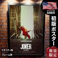 【映画ポスター】 ジョーカー Joker グッズ ホアキン・フェニックス /アメコミ バットマン アート インテリア フレーム別 /2nd ADV-両面 オリジナルポスター