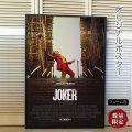 【映画ポスター】 ジョーカー Joker グッズ ホアキン・フェニックス /アメコミ バットマン アート インテリア フレーム別 /REG-両面 オリジナルポスター
