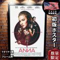 【映画ポスター】 アンナ Anna リュック・ベッソン /インテリア アート おしゃれ 約69×99cm /フレーム別 /片面 オリジナルポスター