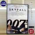 【映画ポスター】 007 スカイフォール Skyfall ジェームズボンド グッズ /約69×102cm インテリア アート おしゃれ /フレーム別 /DVD ブルーレイ 発売記念版 片面 オリジナルポスター
