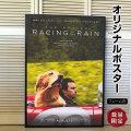 【映画ポスター】 エンツォ レーサーになりたかった犬とある家族の物語 /インテリア アート おしゃれ フレーム別 約69×102cm /両面 /フレーム別 オリジナルポスター
