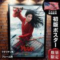 【映画ポスター】 ムーラン 実写版 グッズ /ディズニー アート インテリア おしゃれ フレーム別 /REG-両面 オリジナルポスター