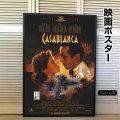 【映画ポスター】 カサブランカ /ハンフリー・ボガート イングリッド・バーグマン /インテリア アート おしゃれ 約69×102cm /フレーム別 /DVD ビデオ版 片面