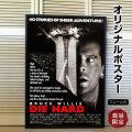 【映画ポスター】 ダイハード Die Hard ブルース・ウィリス /インテリア アート おしゃれ フレーム別 約69×102cm /片面 オリジナルポスター