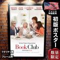 【映画ポスター】 また、あなたとブッククラブで フレーム別 グッズ Book Club ダイアンキートン /デザイン おしゃれ インテリア アート /両面 オリジナルポスター