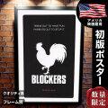 【映画ポスター】 ブロッカーズ グッズ フレーム別 Blockers /デザイン おしゃれ インテリア アート /ADV-両面 オリジナルポスター