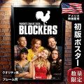 【映画ポスター】 ブロッカーズ グッズ フレーム別 Blockers /デザイン おしゃれ インテリア アート /2nd ADV-両面 オリジナルポスター