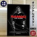 【映画ポスター】 ランボー ラストブラッド グッズ ランボー5 /デザイン インテリア アート おしゃれ フレーム別 約69×102cm /REG-片面 /Rambo: Last Blood オリジナルポスター