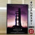【映画ポスター】 アポロ11 完全版 アポロ11号 グッズ /インテリア デザイン おしゃれ アート フレーム別 約69×99cm /REG-片面 /Apollo 11 オリジナルポスター