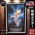 【映画ポスター】 スーパーマン グッズ フレーム別 B1より少し小さいめ約69×102cm おしゃれ 大きい インテリア アート グッズ /2002年リバイバル 片面 オリジナルポスター