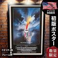 【映画ポスター】 スーパーマン グッズ フレーム別 Superman /デザイン おしゃれ インテリア アート /片面 オリジナルポスター