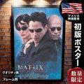 【映画ポスター】 マトリックス フレーム別 グッズ キアヌリーブス /おしゃれ デザイン インテリア アート /The Matrix /INT-片面 オリジナルポスター