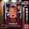 【映画ポスター】 ホームアローン グッズ フレーム別 Home-Alone マコーレーカルキン /デザイン おしゃれ インテリア アート /REG-両面 オリジナルポスター