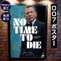 【映画ポスター】 007 ノータイムトゥーダイ フレーム別 No Time to Die ジェームズボンド グッズ /デザイン おしゃれ インテリア アート /REP-B-DS Plastics Glossy