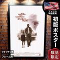 【映画ポスター】 パーフェクト ワールド グッズ フレーム別 A Perfect World /デザイン おしゃれ インテリア アート /かためん オリジナルポスター