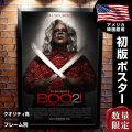 【映画ポスター】 タイラーペリーのまた出たぞ! マデアのハロウィン2 映画ポスター フレーム別 Tyler Perry's Boo 2! /デザイン おしゃれ ホラー インテリア アート /REG-片面 オリジナルポスター