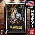 【映画ポスター】 ZOMBIO 死霊のしたたり フレーム別 Re-Animator /デザイン おしゃれ ホラー インテリア アート /片面 オリジナルポスター