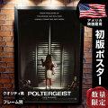 【映画ポスター】 ポルターガイスト 2015 フレーム別 Poltergeist /デザイン おしゃれ ホラー インテリア アート /ADV-両面 オリジナルポスター