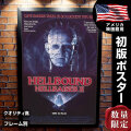 【映画ポスター】 ヘルレイザー2 グッズ フレーム別 Hellbound: Hellraiser II /デザイン おしゃれ ホラー インテリア アート /片面 オリジナルポスター