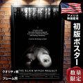 【映画ポスター】 ブレアウィッチプロジェクト グッズ フレーム別 The Blair Witch Project /デザイン おしゃれ ホラー インテリア アート /REG-両面 オリジナルポスター
